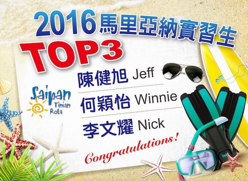 2016馬里亞納網路海報TOP3